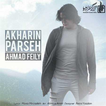 آهنگ جدید احمد فیلی به نام آخرین پرسه