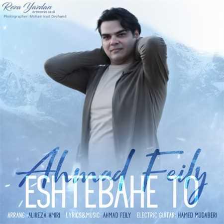 آهنگ جدید احمد فیلی به نام اشتباه تو