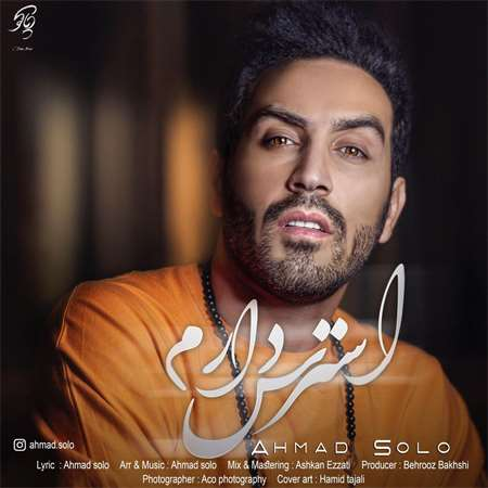 آهنگ جدید احمد سولو به نام استرس دارم