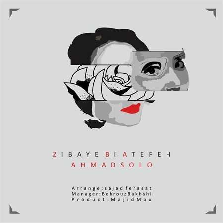 آهنگ جدید احمد سلو به نام زیبای بی عاطفه