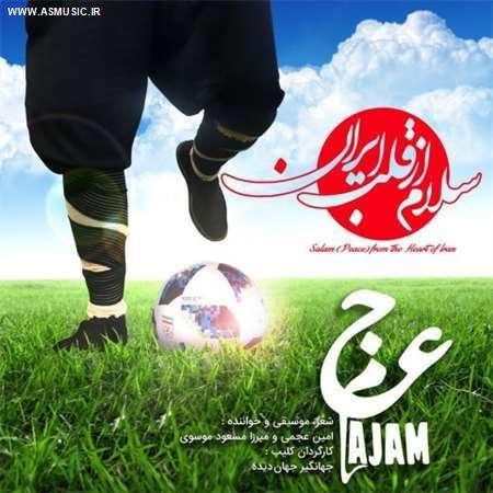 آهنگ جدید عجم باند به نام سلام از قلب ایران