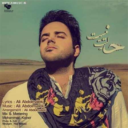 آهنگ جدید علی عبدالمالکی به نام حالیت نیست