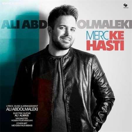 آهنگ جدید علی عبدالمالکی به نام مرسی که هستی