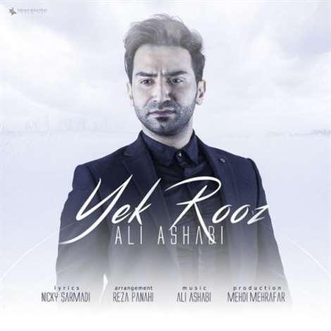 آهنگ جدید علی اصحابی به نام یک روز