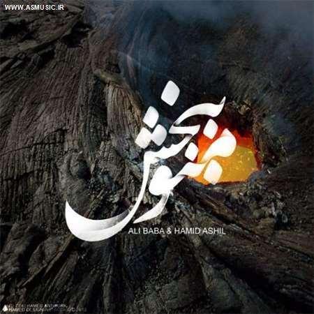 آهنگ جدید علی بابا و حمید آشیل به نام منو ببخش