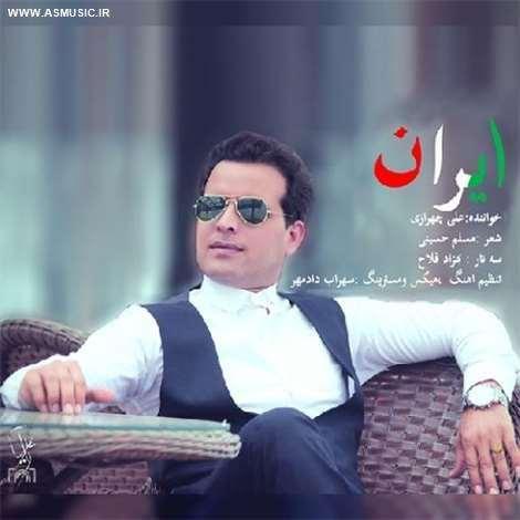آهنگ جدید علی چهرازی به نام ایران
