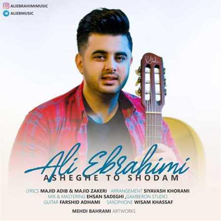 آهنگ جدید علی ابراهیمی به نام عاشق تو شدم