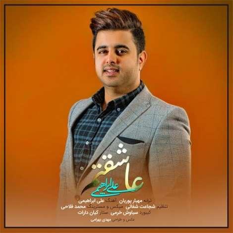 آهنگ جدید علی ابراهیمی به نام عاشقتم
