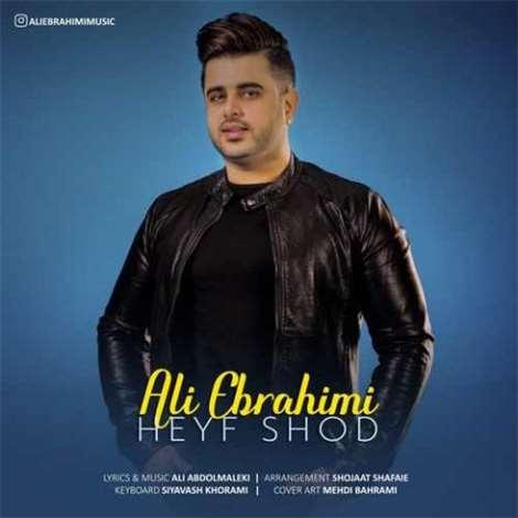 آهنگ جدید علی ابراهیمی به نام حیف شد