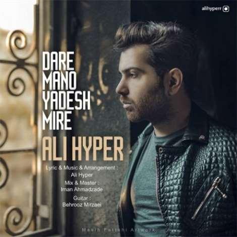 آهنگ جدید علی هایپر به نام داره منو یادش میره