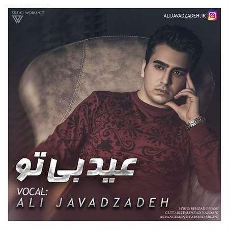 آهنگ جدید علی جوادزاده به نام عید بی تو