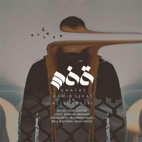 آهنگ جدید علی لهراسبی و حمید صفت به نام قفس