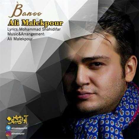 آهنگ جدید علی ملک پور به نام بانو