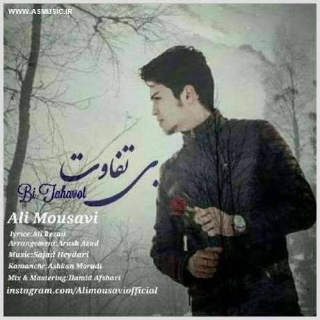 آهنگ جدید علی موسوی به نام بی تفاوت