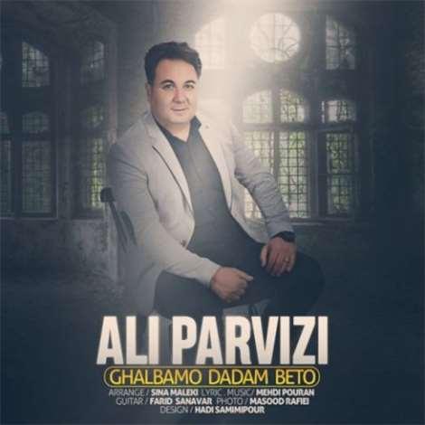 آهنگ جدید علی پرویزی به نام قلبمو دادم به تو