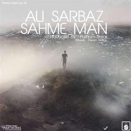 آهنگ جدید علی سرباز به نام سهم من
