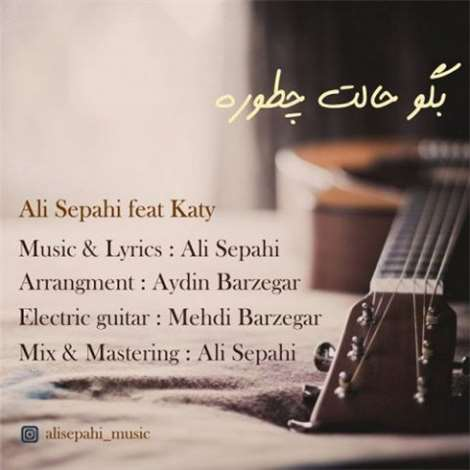 آهنگ جدید علی سپاهی به نام حالت چطوره