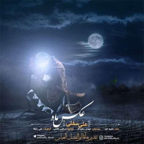آهنگ جدید علی سفلی به نام عکس ماه