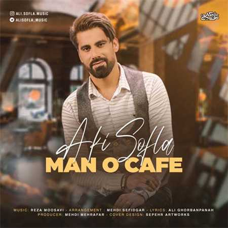 آهنگ جدید علی سفلی به نام منو کافه