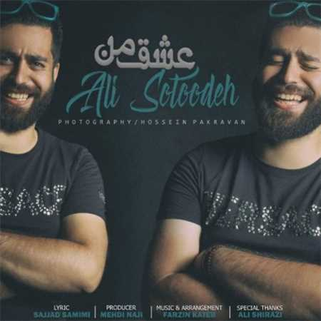 آهنگ جدید علی ستوده به نام عشق من