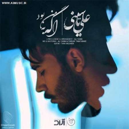آهنگ جدید علی یاسینی به نام اگه به من بود