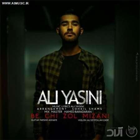 آهنگ جدید علی یاسینی به نام به چی زل میزنی