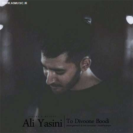 آهنگ جدید علی یاسینی به نام تو دیوونه بودی