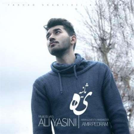 آهنگ جدید علی یاسینی به نام یه ثانیه