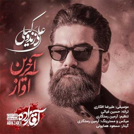 آهنگ جدید علی زند وکیلی به نام آخرین آواز