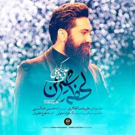 آهنگ جدید علی زند وکیلی به نام لحظه شیرین