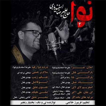 آلبوم جدید حاج علیرضا اسفندیاری به نام نوا 2