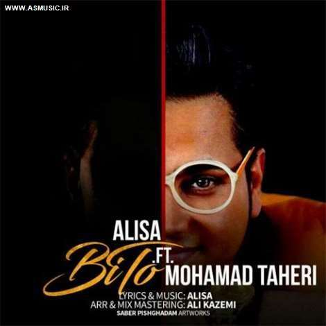 آهنگ جدید علیسا و محمد طاهری به نام بی تو