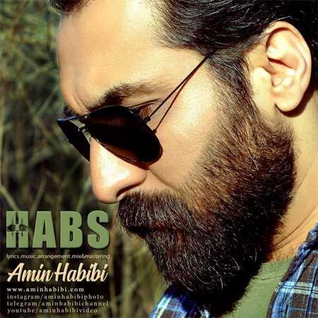 آهنگ جدید امین حبیبی به نام حبس