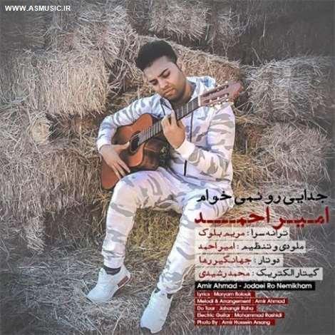 آهنگ جدید امیر احمد به نام جدایی رو نمی خوام