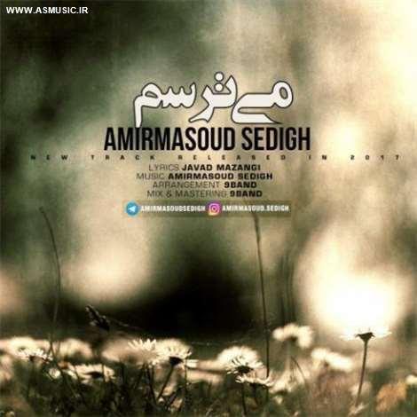 آهنگ جدید امیرمسعود صدیق به نام می ترسم