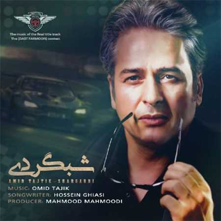 آهنگ جدید امیر تاجیک به نام شبگردی