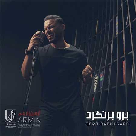آهنگ جدید آرمین زارعی به نام برو برنگرد