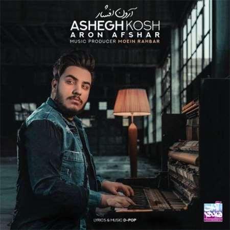 آهنگ جدید آرون افشار به نام عاشق کش