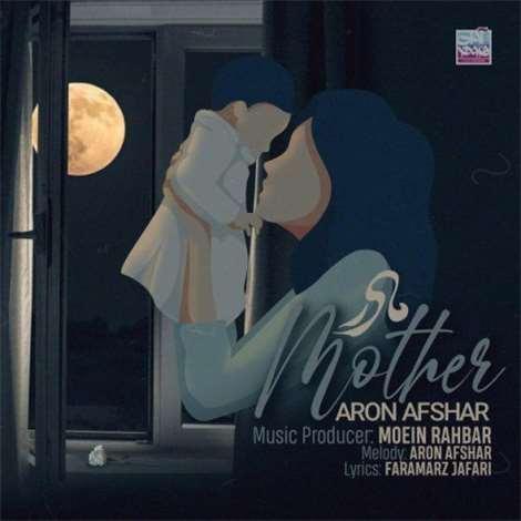 آهنگ جدید آرون افشار به نام مادر