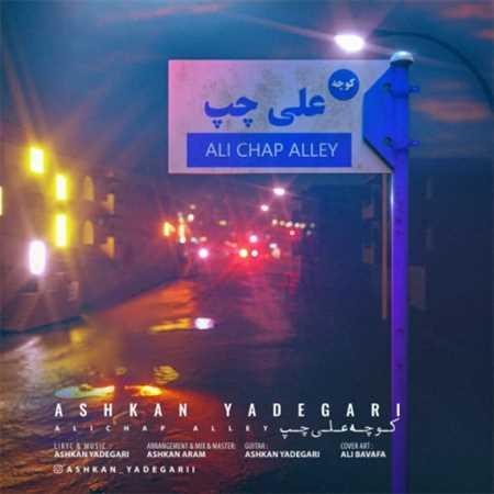 آهنگ جدید اشکان یادگاری به نام کوچه علی چپ