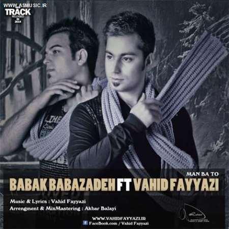 آهنگ جدید بابک بابازاده و وحید فیاضی به نام من با تو