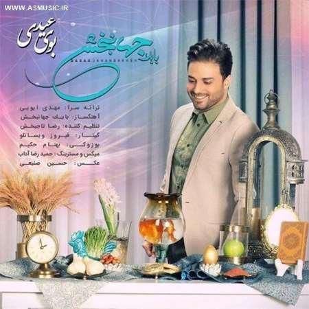 آهنگ جدید بابک جهانبخش به نام بوی عیدی