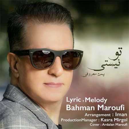 آهنگ جدید بهمن معروفی به نام تو نیستی