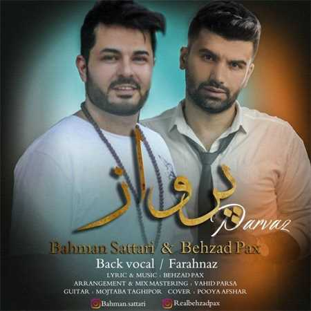 آهنگ جدید بهزاد پکس و بهمن ستاری به نام پرواز