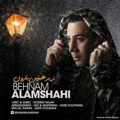آهنگ جدید بهنام علمشاهی به نام زیر همین بارون