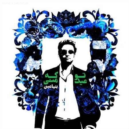 آهنگ جدید بنیامین بهادری به نام تو که عید منی