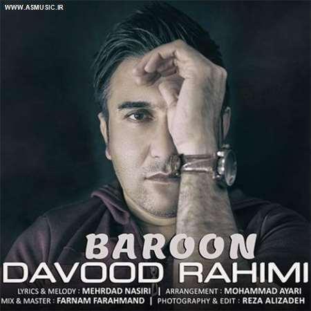 آهنگ جدید داوود رحیمی به نام بارون