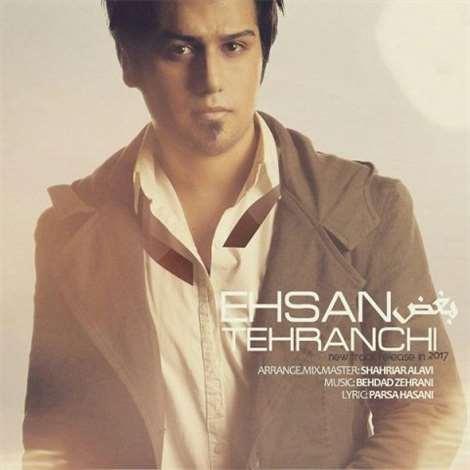 آهنگ جدید احسان تهرانچی به نام بغض