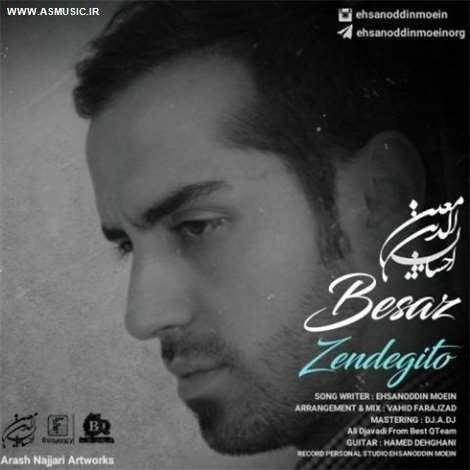 آهنگ جدید احسان الدین معین به نام بساز زندگیتو