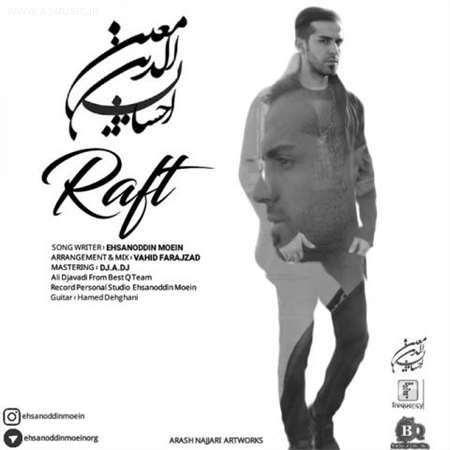 آهنگ جدید احسان الدین معین به نام رفت